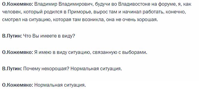 Губернаторопад-2. Путин за один день сменил трех глав регионов. Отставка грозит еще десяти 1