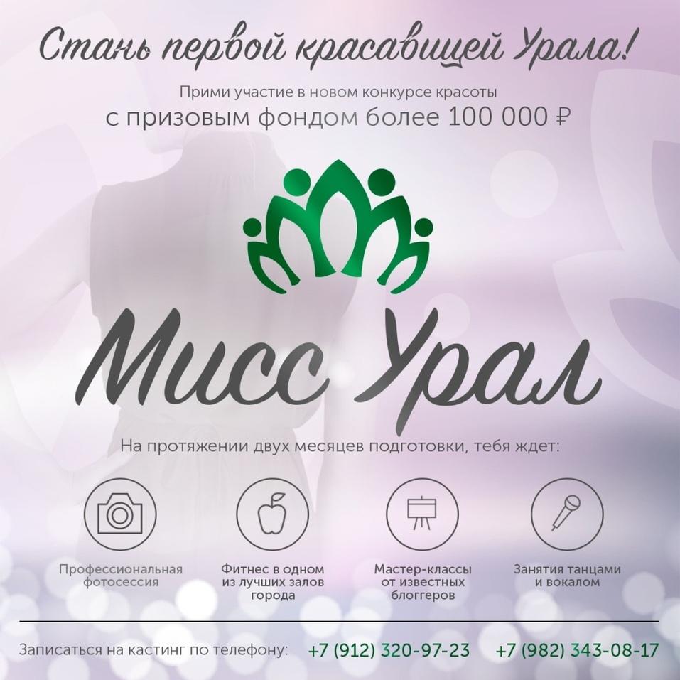 В Челябинске стартует кастинг на реалити-шоу «Мисс Урал» 1