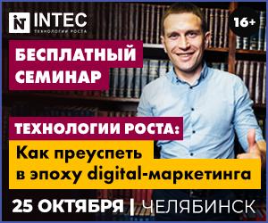 Как преуспеть в эпоху digital-маркетинга: челябинцев пригласили на бесплатный семинар 1