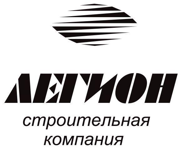 Легион, строительная компания, Челябинск 1