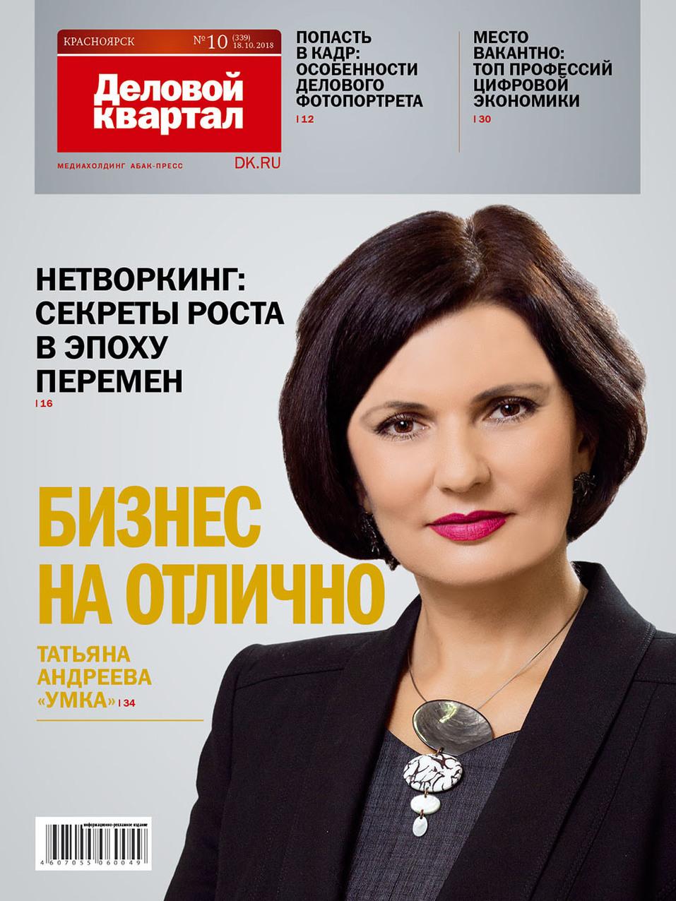 Архив журнала «Деловой квартал»-Красноярск 6