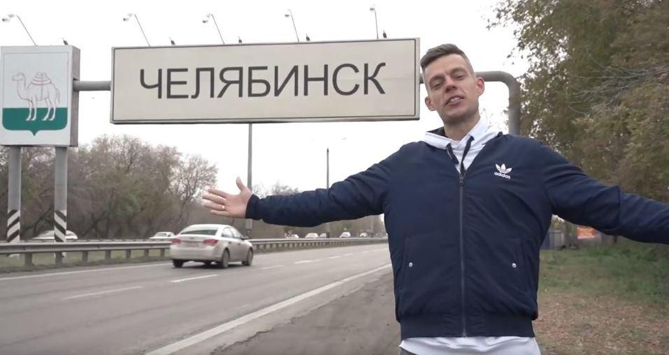 «Чтобы понять, в какой стране мы живем». Блогер Юрий Дудь снялся в рекламе Челябинска 1