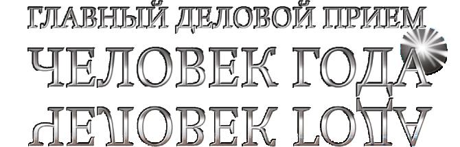 Где самые экологически ответственные заводы Челябинска. Новая номинация на «Человеке года» 10