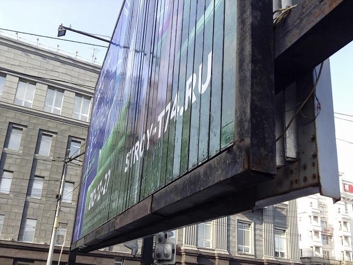 В Челябинске площадь Революции очистили от рекламных щитов 1