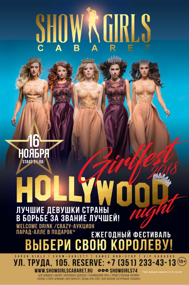Танцор Тарзан-Глушко и модельмен Эдуард Кривенко выберут лучшую танцовщицу в Челябинске 5