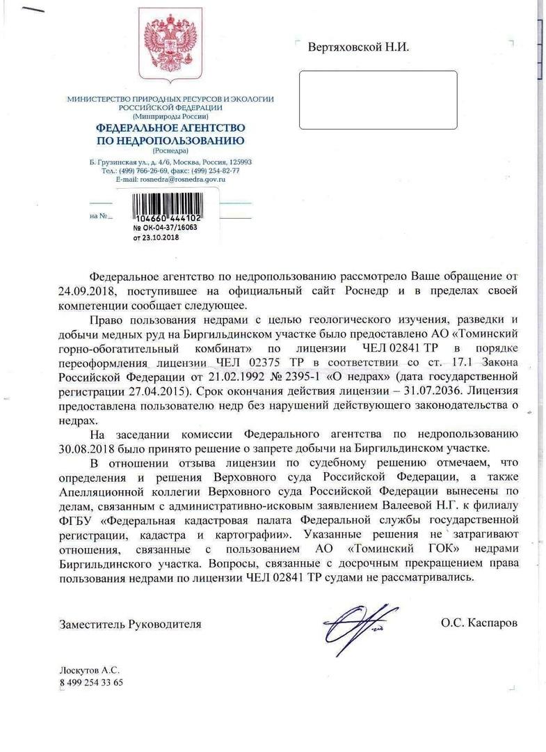 «Томинскому ГОКу» запретили добычу меди под Челябинском   1