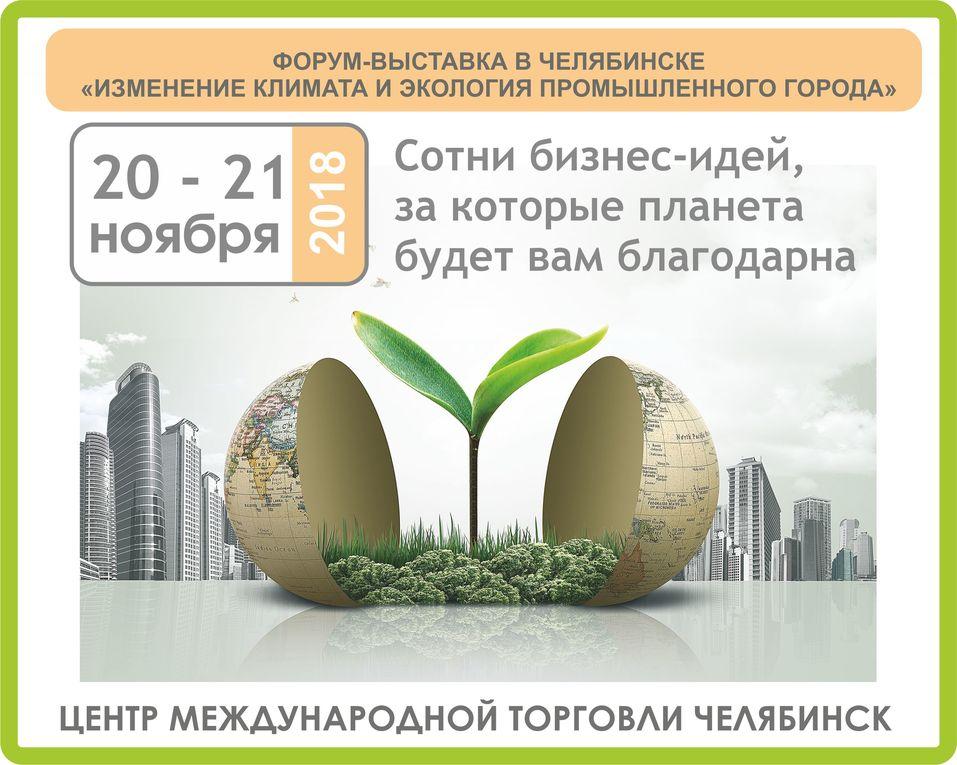 То, что нужно Челябинску: международный эко-форум пройдет в ЦМТ 20 ноября 1