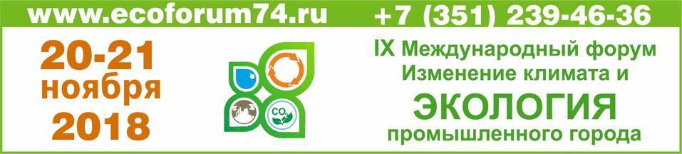 То, что нужно Челябинску: международный эко-форум пройдет в ЦМТ 20 ноября 2