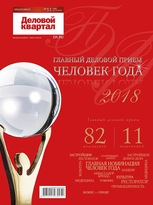 Архив журнала «Деловой квартал»-Красноярск 5