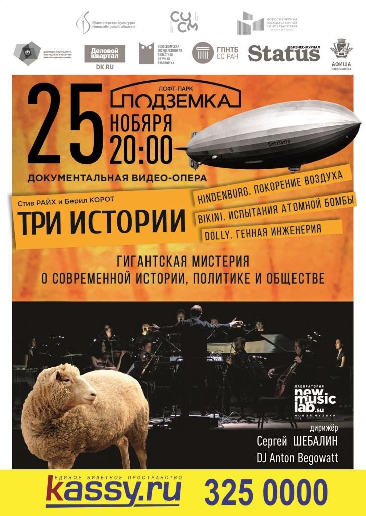Документальную видео-оперу Стива Райха ТРИ ИСТОРИИ можно еще раз увидеть в Новосибирске 1