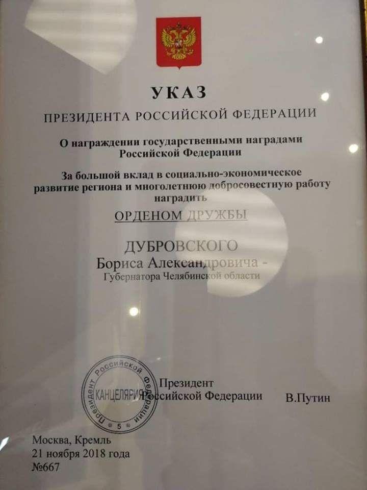 Отставки не будет? Путин наградил Дубровского орденом за развитие Челябинской области 1