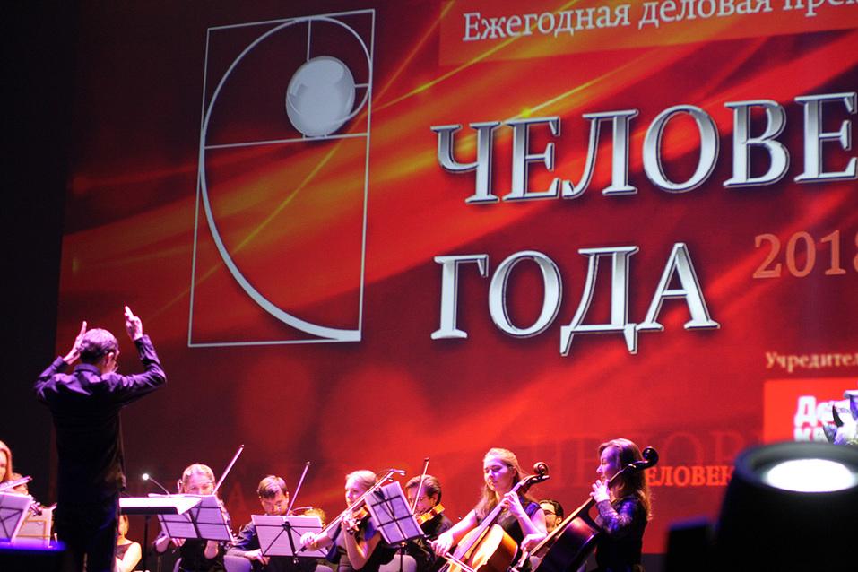 «Это элементарно!». Как в Екатеринбурге вручали премию «Человек года — 2018» / РЕПОРТАЖ 7