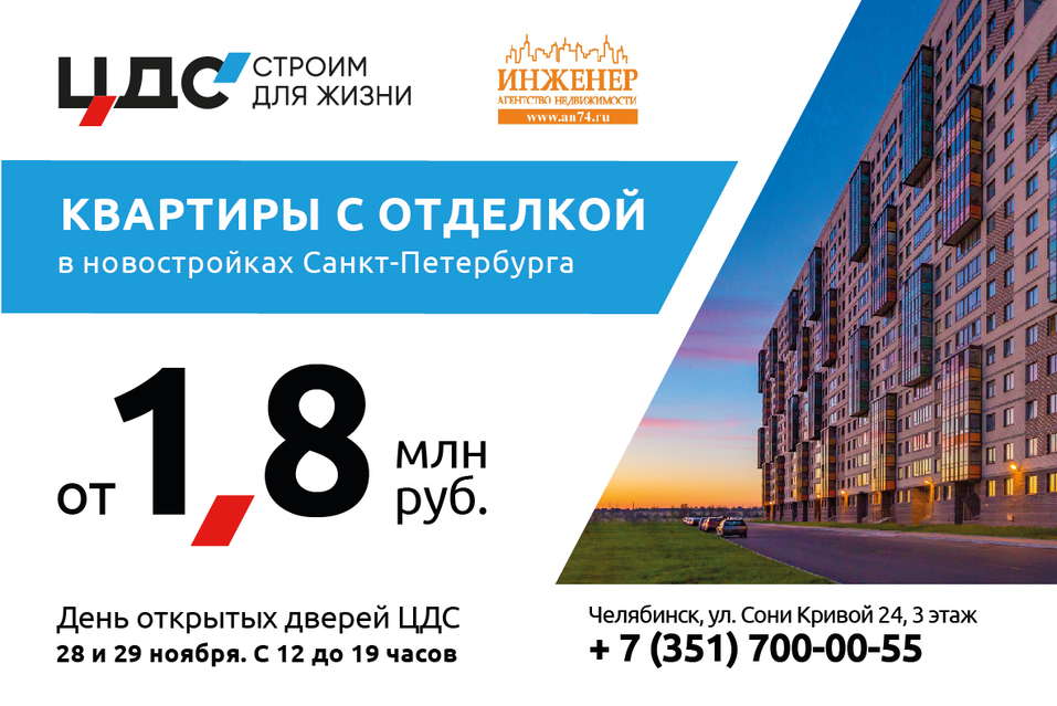 Невский проспект, белые ночи, алые паруса: как купить жилье в Питере по челябинским ценам  15