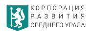 Корпорация развития Среднего Урала, АО 1