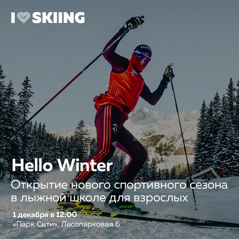 1 декабря стартует новый сезон в лыжной школе для взрослых I LOVE SKIING 1