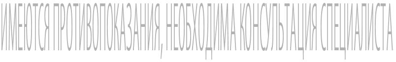 Клиника «СМИТРА»: спасибо за заботу о здоровье! 3