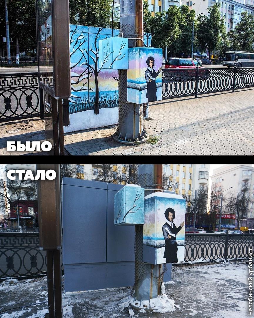 «Могут каждый день перекрашивать». Мэр об уничтожении арт-объекта в центре Челябинска   1