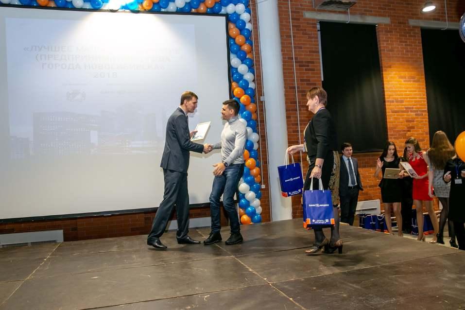 Награждены лучшие малые предприятия Новосибирска    23