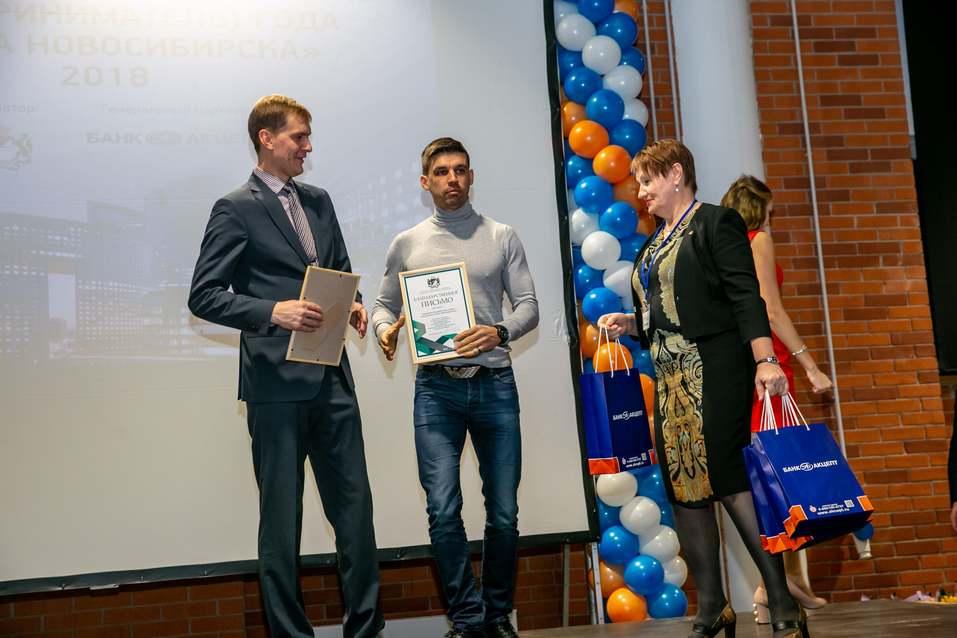 Награждены лучшие малые предприятия Новосибирска    24