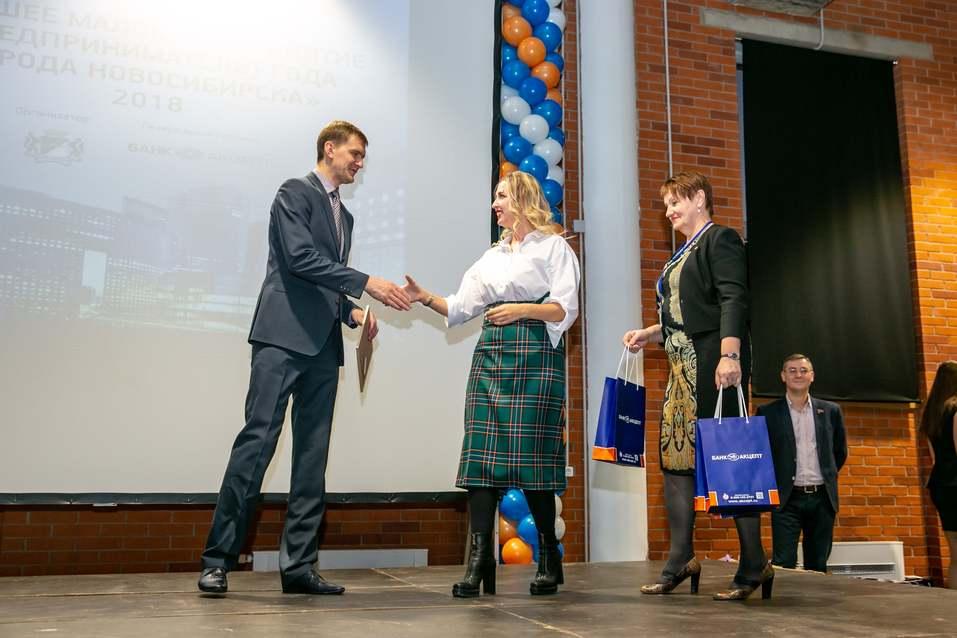 Награждены лучшие малые предприятия Новосибирска    31