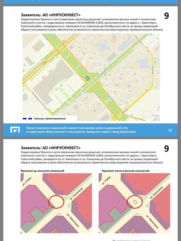 Макдональдс в Красноярске на финишной прямой: монтируют вывеску ФОТО 3