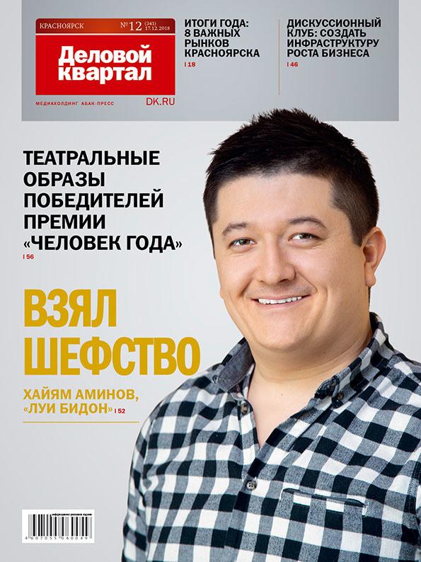 Архив журнала «Деловой квартал»-Красноярск 4