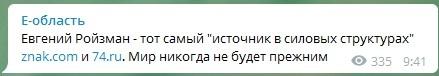 «Я не слухами оперирую». Экс-мэр Екатеринбурга: взрыв в Магнитогорске был терактом   1