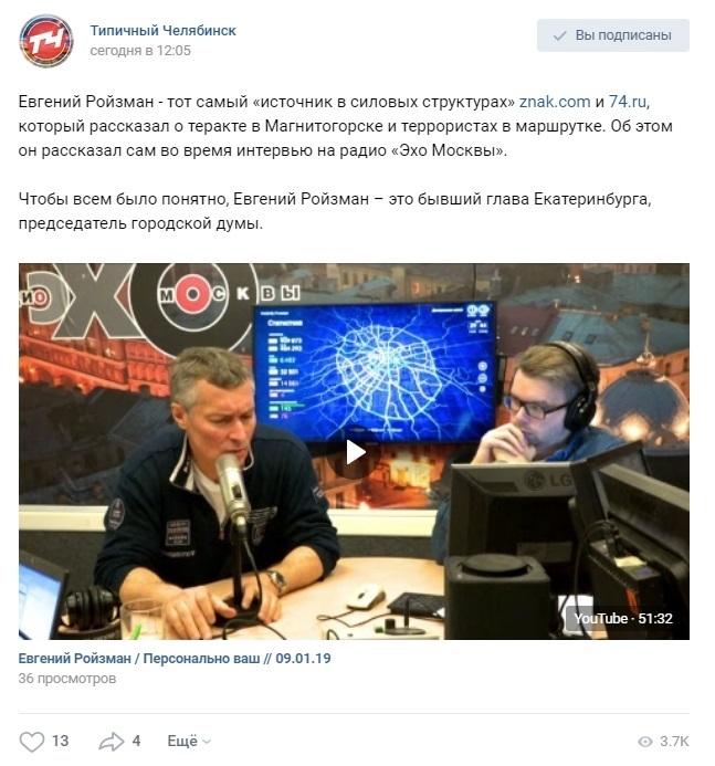 «Я не слухами оперирую». Экс-мэр Екатеринбурга: взрыв в Магнитогорске был терактом   2