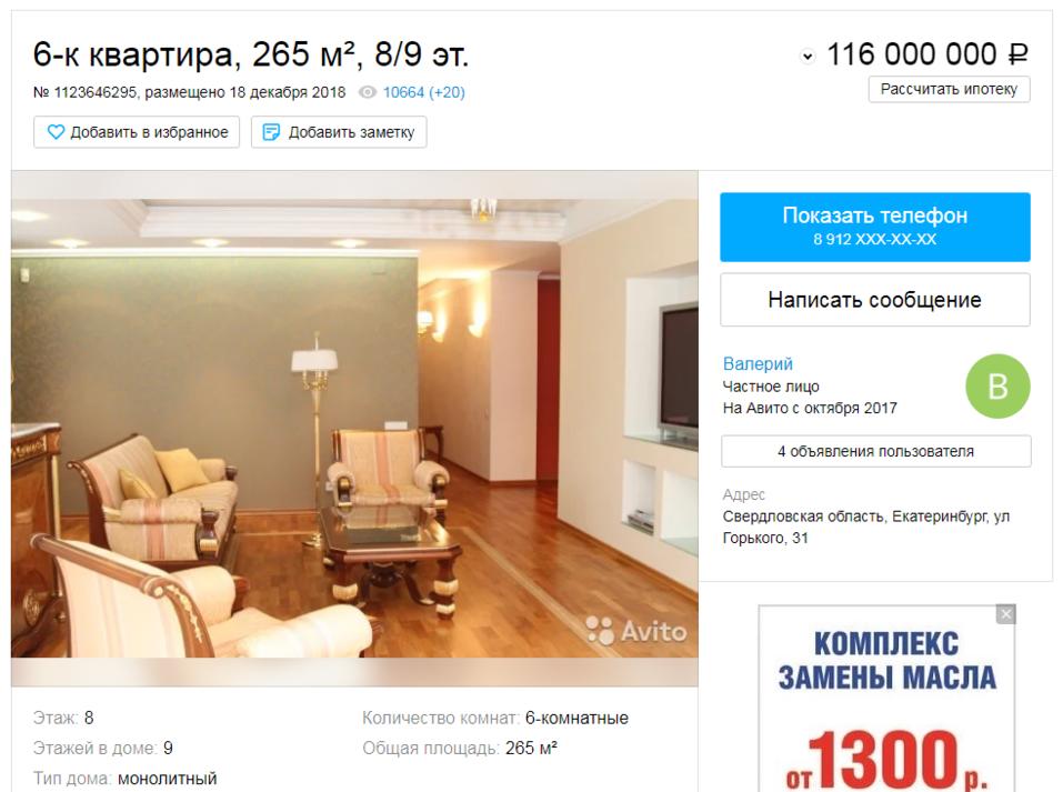 «Такие квартиры будут только дешеветь». Екатеринбуржцы избавляются от элитной недвижимости 1