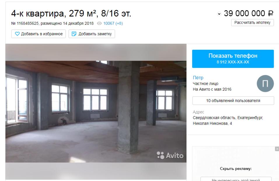 «Такие квартиры будут только дешеветь». Екатеринбуржцы избавляются от элитной недвижимости 2