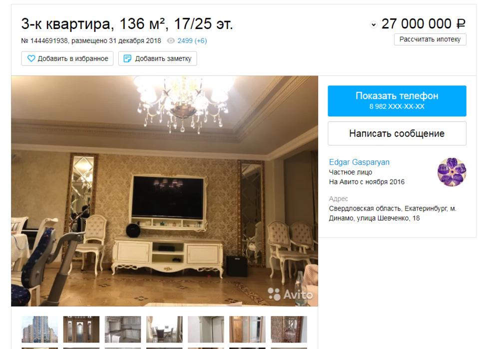 «Такие квартиры будут только дешеветь». Екатеринбуржцы избавляются от элитной недвижимости 3
