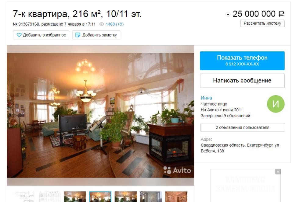 «Такие квартиры будут только дешеветь». Екатеринбуржцы избавляются от элитной недвижимости 5