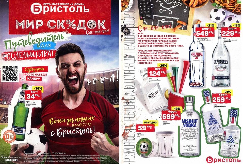 Размер имеет значение: сети магазинов Челябинска грозит штраф полмиллиона за мелкий шрифт 1