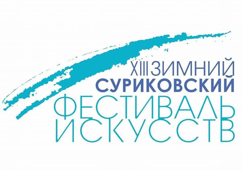 Куда сходить в Красноярске 19-25 января 7