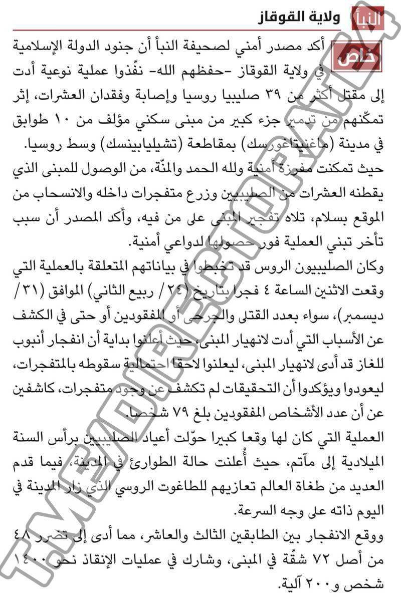 «Взрыв между третьим и 10 этажами»: что написала арабская газета о теракте в Магнитогорске 1