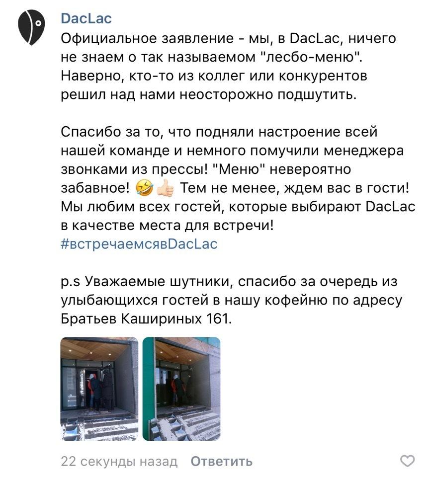 «ЛГБТ-сырник» и «Пуси-Смузи»: «лесбо-меню» в челябинском кафе оказалось фейком 3