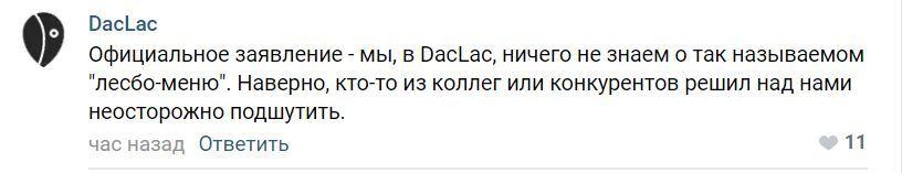 «ЛГБТ-сырник» и «Пуси-Смузи»: «лесбо-меню» в челябинском кафе оказалось фейком 4