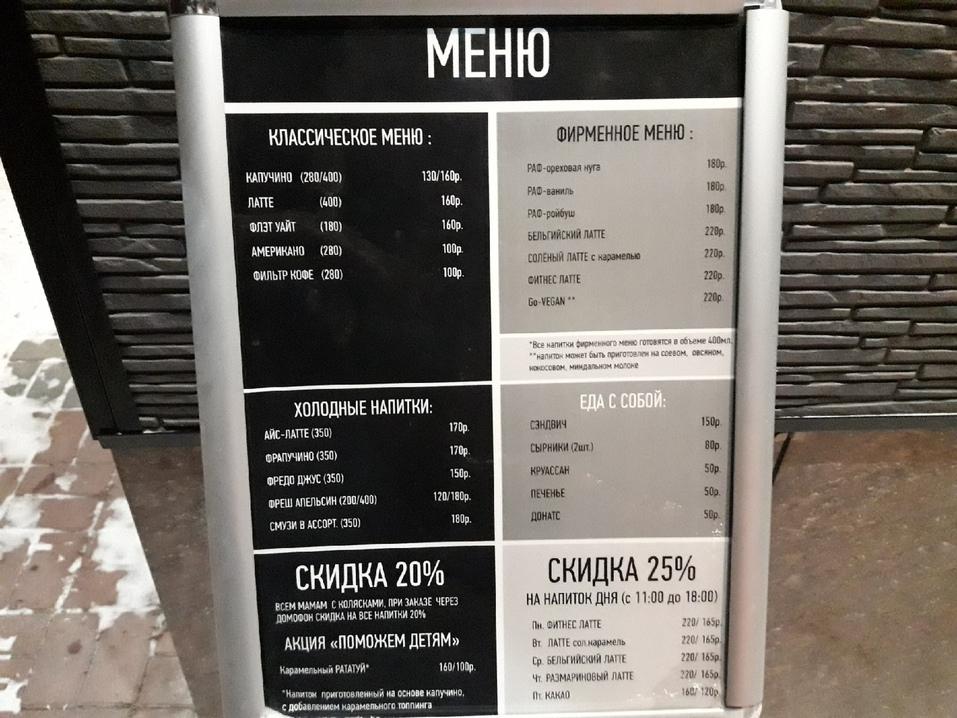 «ЛГБТ-сырник» и «Пуси-Смузи»: «лесбо-меню» в челябинском кафе оказалось фейком 2