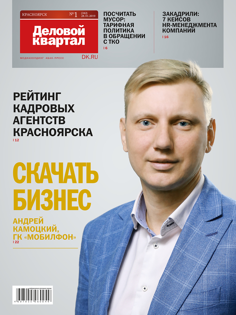 Архив журнала «Деловой квартал»-Красноярск 3