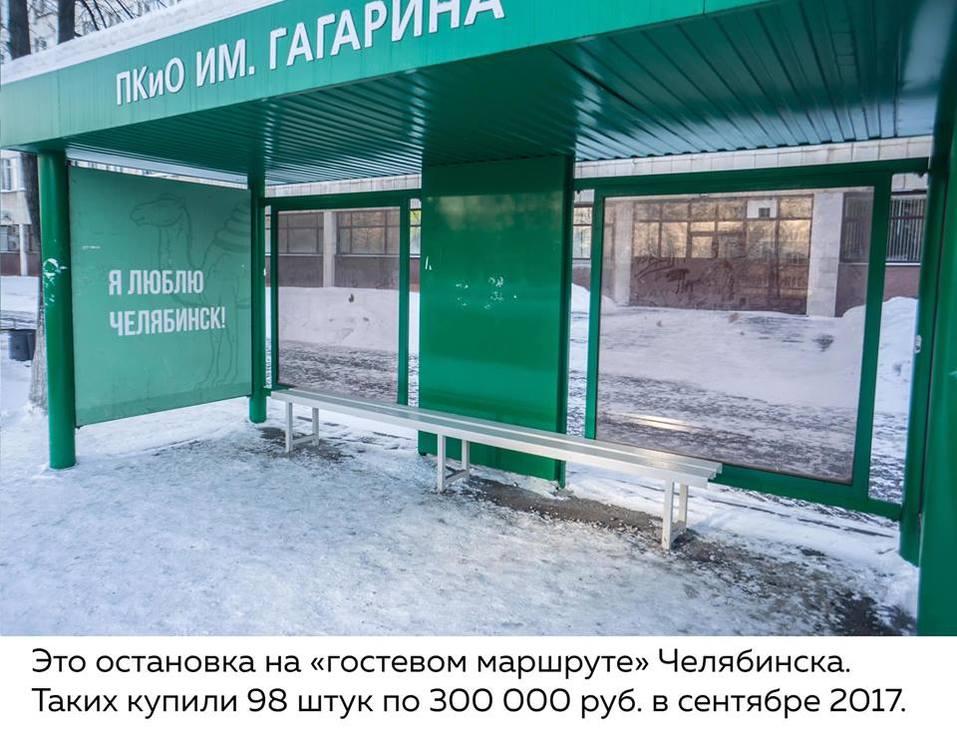 «С учётом климата Южного Урала»: на гостевом маршруте Челябинска обновят остановки 2