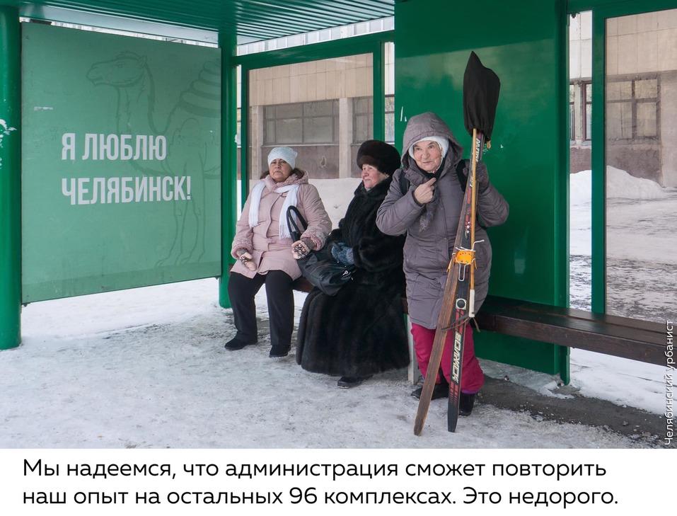 «С учётом климата Южного Урала»: на гостевом маршруте Челябинска обновят остановки 3