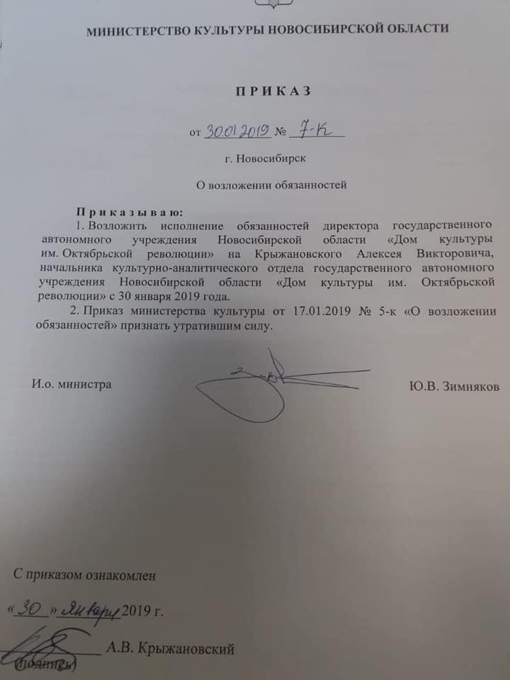 Певца Алексея Крыжановского официально назначили и.о. директора «Кобры» 1