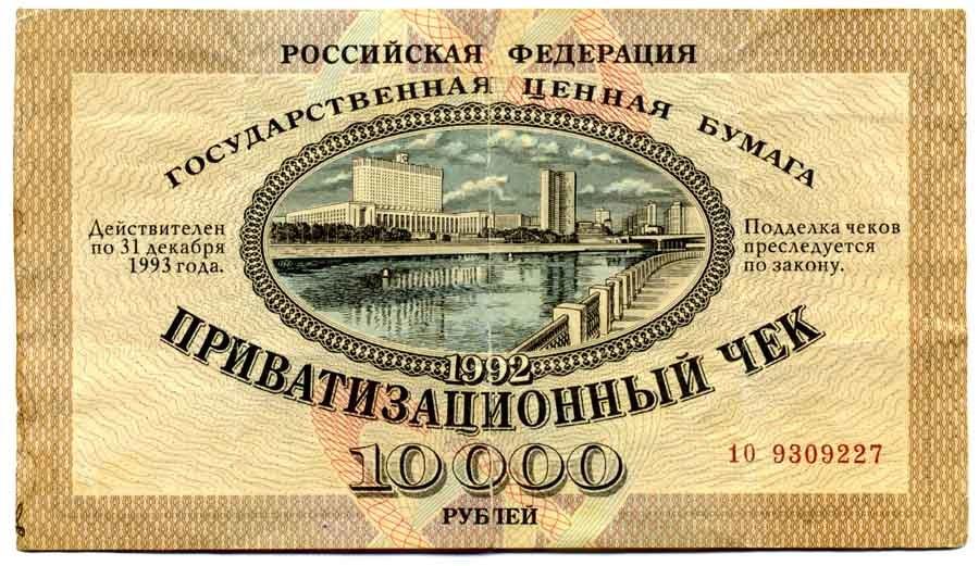 «А если бы скупленные ваучеры я обратил в акции «Газпрома»? Наверное, был бы миллиардером» 1