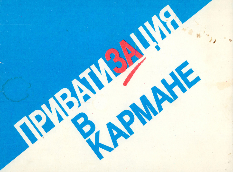 «А если бы скупленные ваучеры я обратил в акции «Газпрома»? Наверное, был бы миллиардером» 2