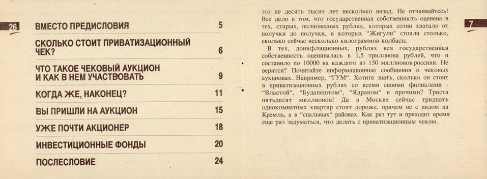 «А если бы скупленные ваучеры я обратил в акции «Газпрома»? Наверное, был бы миллиардером» 3