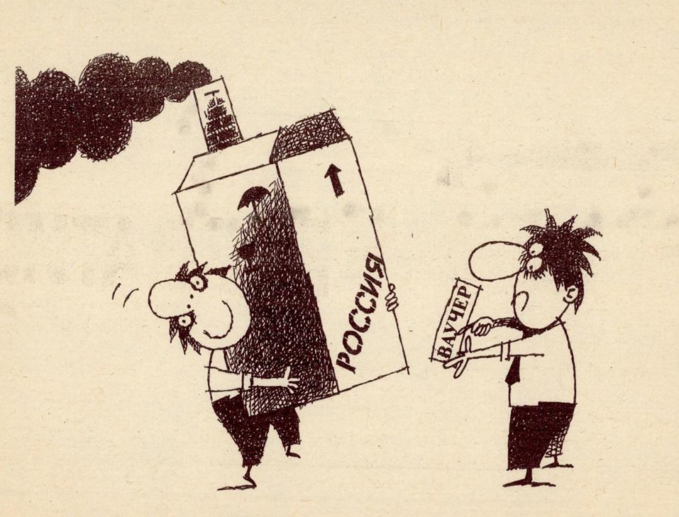 «А если бы скупленные ваучеры я обратил в акции «Газпрома»? Наверное, был бы миллиардером» 15