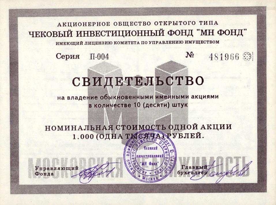 «А если бы скупленные ваучеры я обратил в акции «Газпрома»? Наверное, был бы миллиардером» 10
