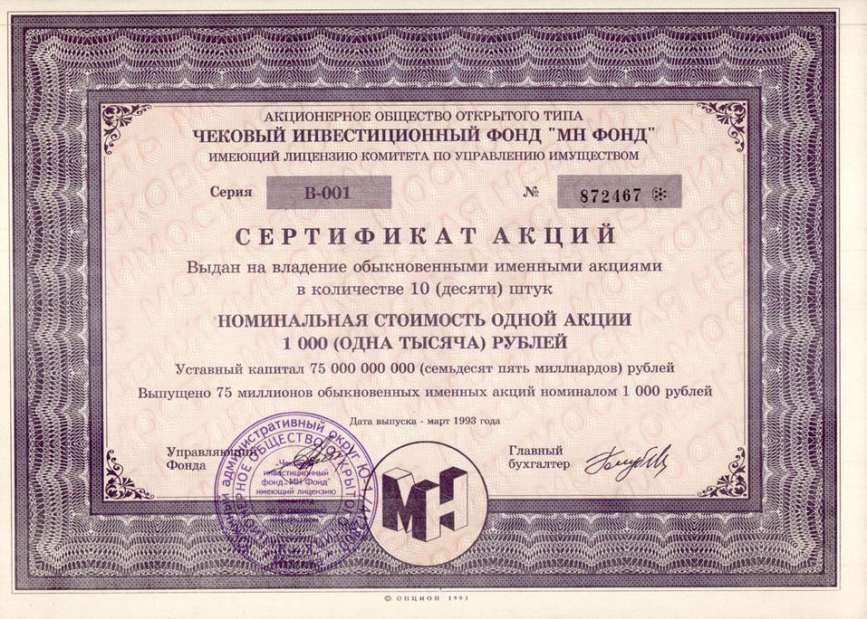 «А если бы скупленные ваучеры я обратил в акции «Газпрома»? Наверное, был бы миллиардером» 11