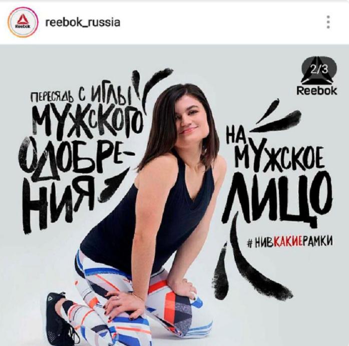 «Пересядь с иглы мужского одобрения на мужское лицо». Скандал с фем-рекламой Reebok / КЕЙС 1