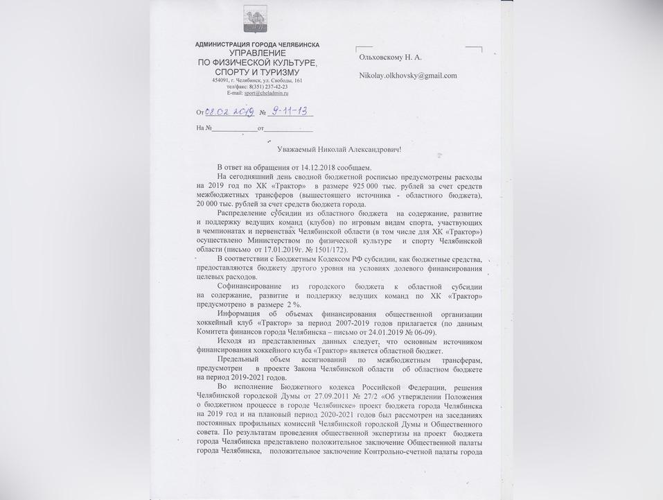 Власти Челябинска сообщили о сокращении трат на «Трактор». «Услышали урбаниста?»   1